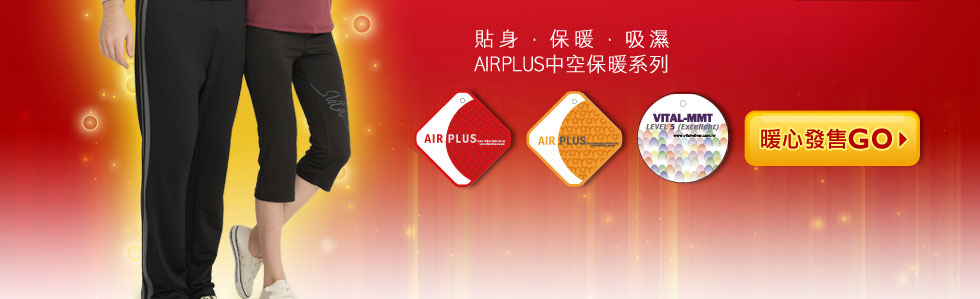 貼身 保暖 吸濕,AIRPLUS中空保暖系列 暖心發售!體驗行動真空保溫瓶般的溫暖續航力!保暖更升級!