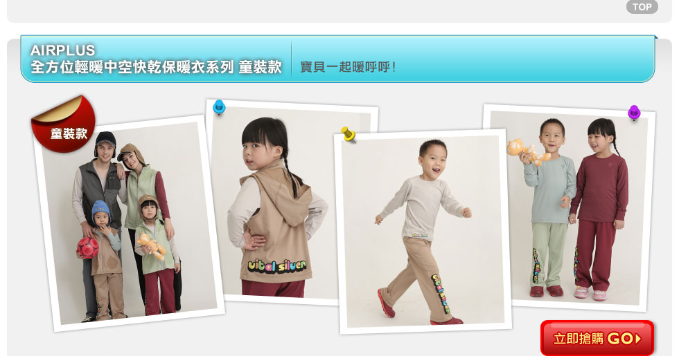 AIRPLUS全方位輕暖中空快乾保暖衣系列 童裝款